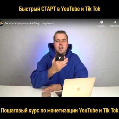 Быстрый СТАРТ в YouTube и Tik Tok -Скачать за 200