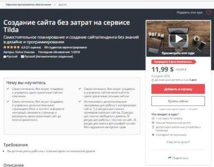 Создание сайта без затрат на сервисе Tilda -Скачать за 200