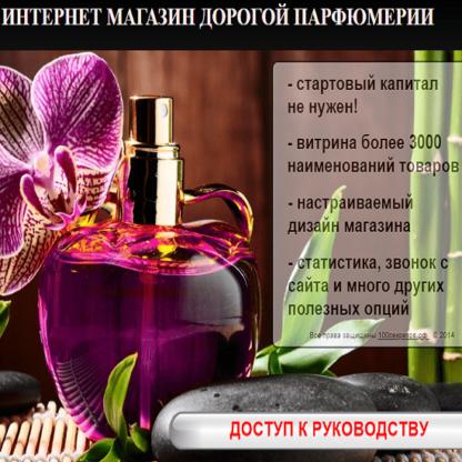 Магазин духов и парфюмерии за 1 день-Скачать за 200