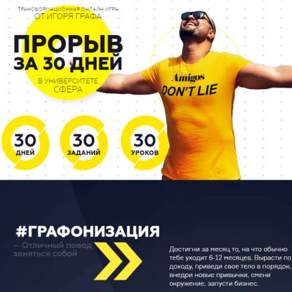 Прорыв за 30 дней. Трансформационная онлайн игра -Скачать за 200