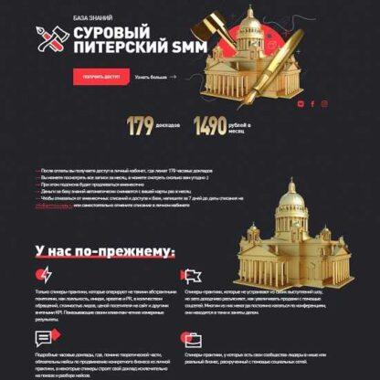 Суровый Питерский SMM. База знаний -Скачать за 200