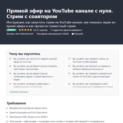 Прямой эфир на YouTube канале с нуля. Стрим с соавтором -Скачать за 200