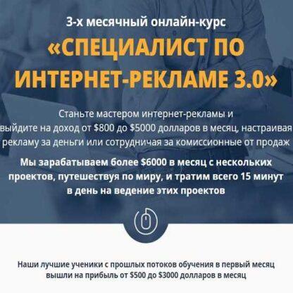 Специалист по интернет-рекламе 3.0-Скачать за 200