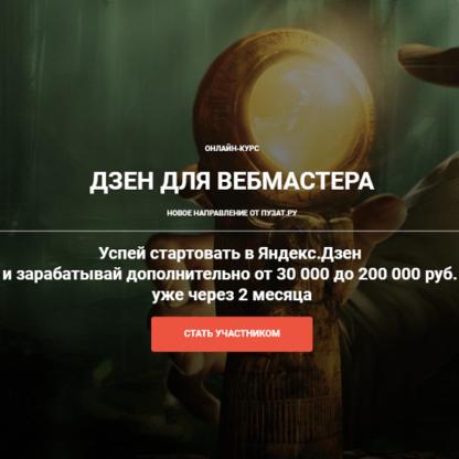 Дзен для вебмастера -Скачать за 200