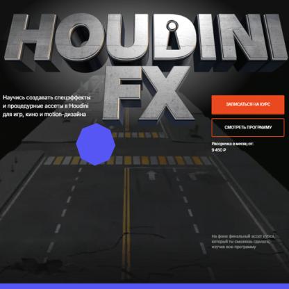 [Олег Болдырев] Курс Houdini FX -Скачать за 200