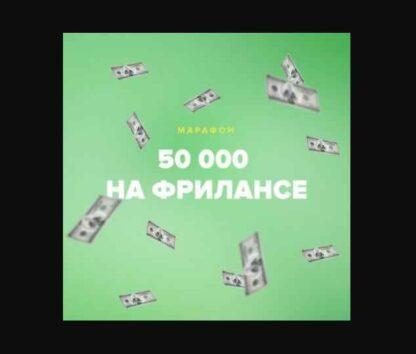 Марафон 50 000 рублей на фрилансе скачать-Скачать за 200