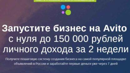 Авито на Миллион  скачать-Скачать за 200