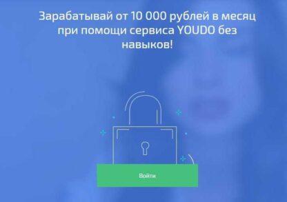Зарабатывай от 10 000 рублей в месяц при помощи сервиса YOUDO без навыков  скачать-Скачать за 200