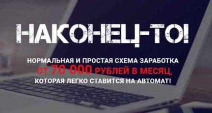 70 000 рублей в месяц, перенаправляя заявки на кредит  скачать-Скачать за 200