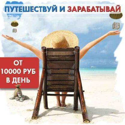 Путешествуй и зарабатывай от 10 000 рублей в день скачать -Скачать за 200
