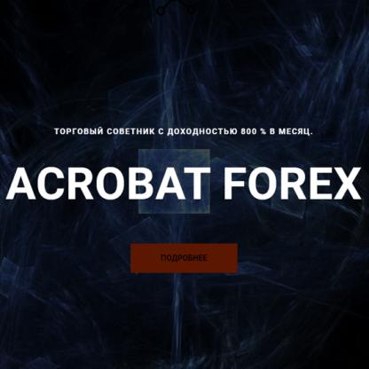 Советник ACROBAT FOREX -Скачать за 200