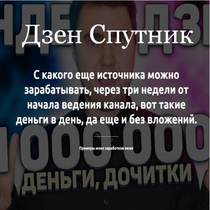 Дзен спутник -Скачать за 200