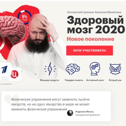 Тренинг «Здоровый мозг . Новое поколение» -Скачать за 200