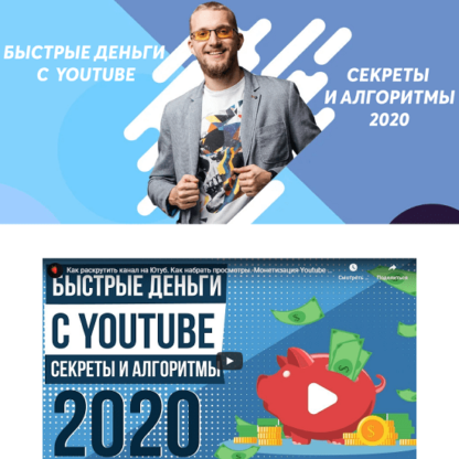 Быстрые деньги с YouTube -Скачать за 200