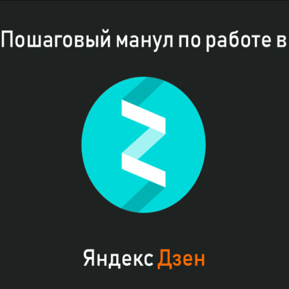 Мануал по работе на Яндекс.Дзен -Скачать за 200