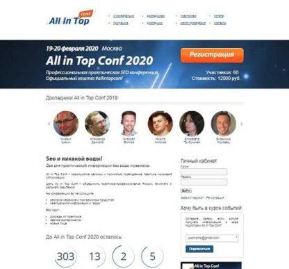 All in Top Conf  — профессиональная практическая seo конференция -Скачать за 200