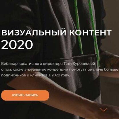 Визуальный контент 2020-Скачать за 200
