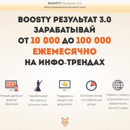 ᗷoosty: Результат 3.0 — Получай от 50 000 в месяц на подписках [START]-Скачать за 200