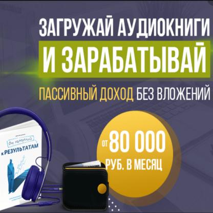Загружай аудиокниги и зарабатывай на этом от 80 000 рублей в месяц -Скачать за 200
