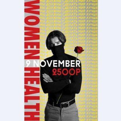 Тренинг-мануал для женщин Women's Health -Скачать за 200