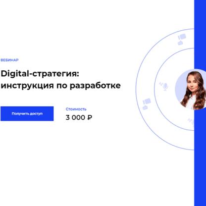 [Анастасия Бровкина] Digital-стратегия инструкция по разработке -Скачать за 200