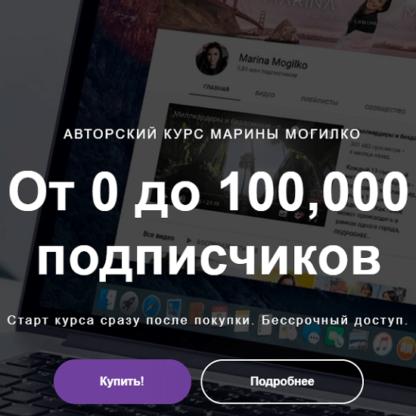 От 0 до 100,000 подписчиков -Скачать за 200