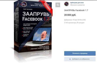 Заапрувь Facebook 1.7  скачать-Скачать за 200