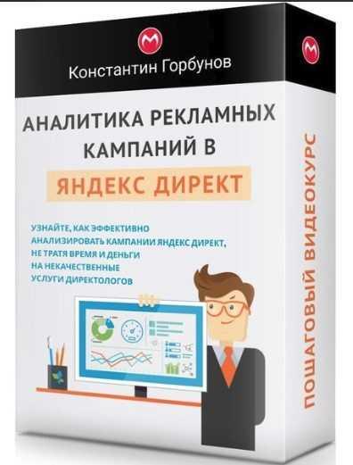 Аналитика рекламных кампаний в Яндекс Директ -Скачать за 200
