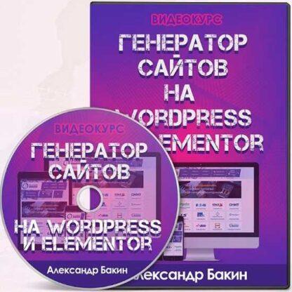 Генератор сайтов на WordPress и Elementor -Скачать за 200
