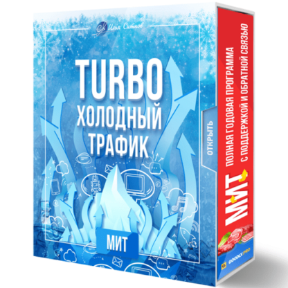 TURBO Холодный Трафик -Скачать за 200