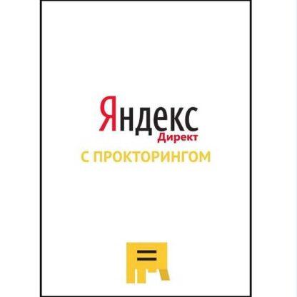 Ответы на экзамен Яндекс.Директ  (2020)-Скачать за 200