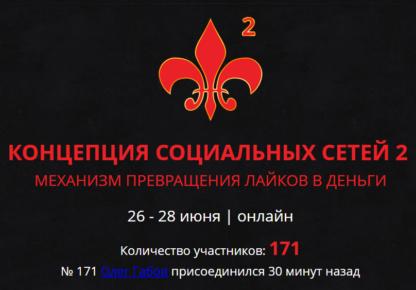 Концепция социальных сетей 2. Андрей Захарян скачать-Скачать за 200