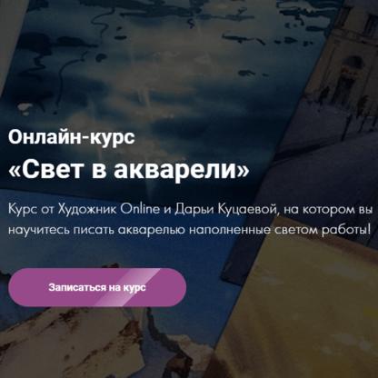 [Дарья Куцаева] Онлайн-курс «Свет в акварели» -Скачать за 200