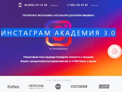 Инстаграм Академия 3.0 — Превратите Instagram в «Легальную денежную машину» скачать-Скачать за 200