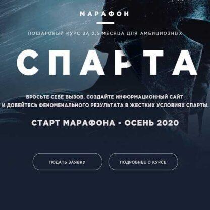 Марафон Спарта. Октябрь 2019-Скачать за 200