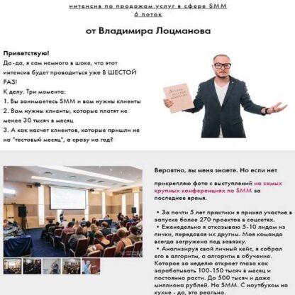 Эффективный интенсив по продажам услуг в сфере SMM -Скачать за 200