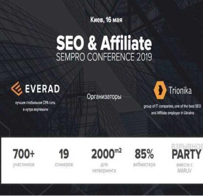 SEO & Affiliate Sempo conference -Скачать за 200