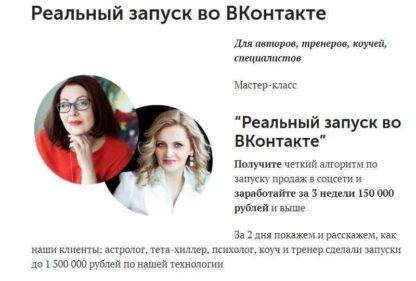 Реальный запуск во ВКонтакте -Скачать за 200