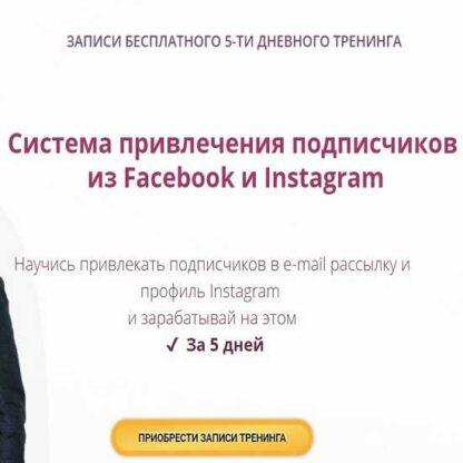 Система привлечения подписчиков из Facebook и Instagram -Скачать за 200