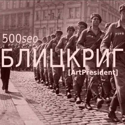 500seoБЛИЦКРИГ: Ни шагу назад! Продвигай сайты ссылками как seo спецназ! Рунет, Укрнет, BY, KZ -Скачать за 200