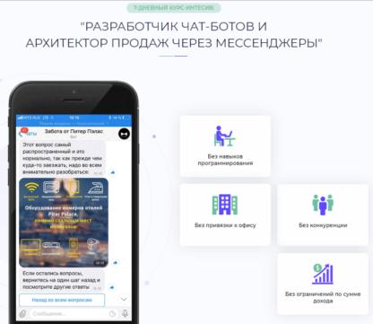 Разработчик чат ботов и архитектор продаж через мессенджеры скачать Евгений Ходченков-Скачать за 200
