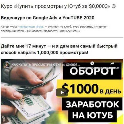 Купить просмотры у Ютуб за $0,0003 -Скачать за 200
