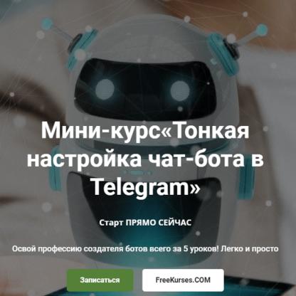 Мини-курс«Тонкая настройка чат-бота в Telegram» -Скачать за 200