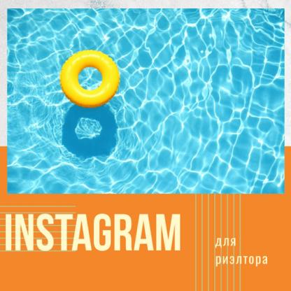 Технический Instagram для риэлтора -Скачать за 200