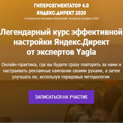 Гиперсегментатор 4.0. Яндекс.Директ 2020-Скачать за 200
