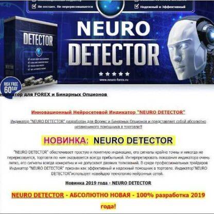 Индикатор NEURO DETECTOR-Скачать за 200