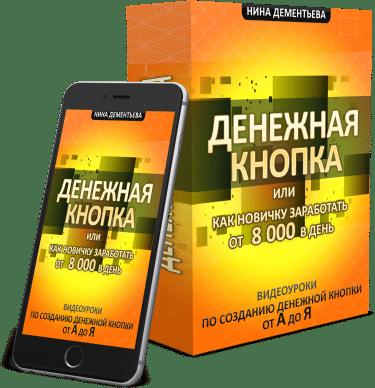 ДЕНЕЖНАЯ КНОПКА или как новичку заработать от 8000 руб. в день-Скачать за 200