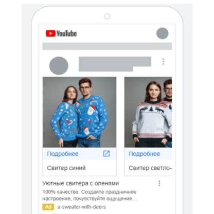 Эффективная настройка баннерной рекламы в YouTube через Google Ads -Скачать за 200