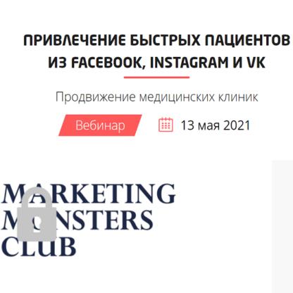 [Convert Monster] Привлечение быстрых пациентов из Facebook, Instagram и VK -Скачать за 200