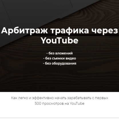 Арбитраж трафика через YouTube -Скачать за 200